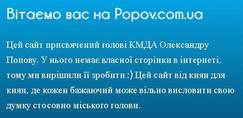 Кияни створили сайт для Попова