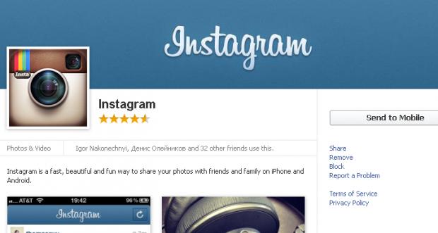 Facebook відкрив магазин додатків App Center