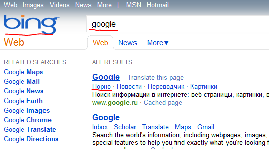 Bing вважає, що російськомовний Google це порно