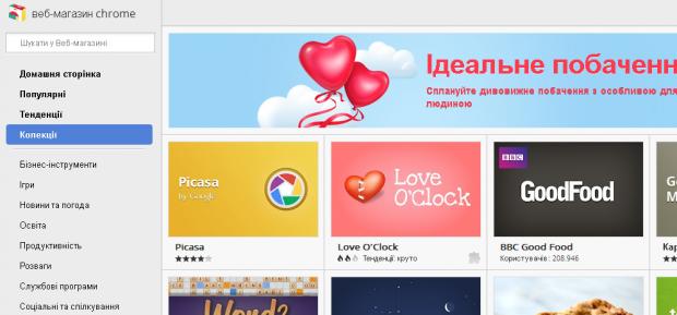 Chrome Web Store став доступним для українських розробників