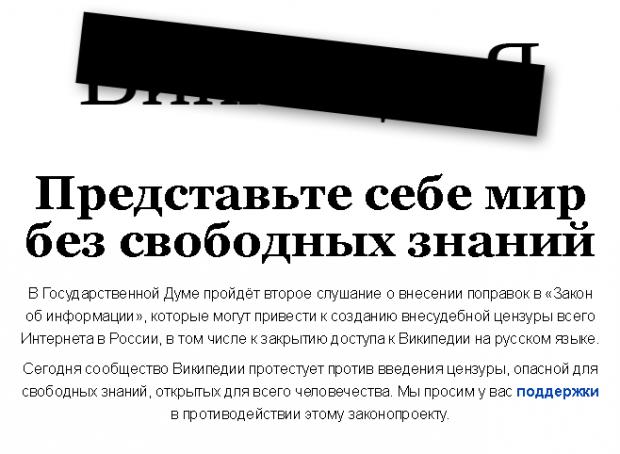 Російська Вікіпедія страйкує проти цензури в інтернеті