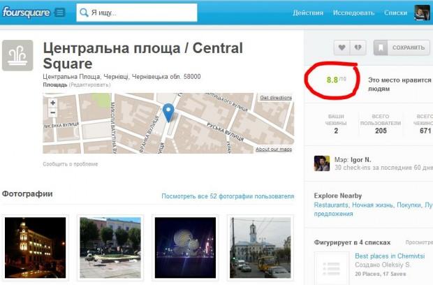 Геолокаційний ресурс Foursquare запускає рейтинги