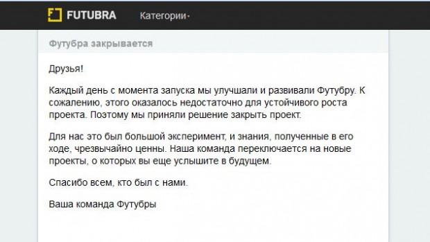 Компанія Mail.Ru закриває «Футубру»