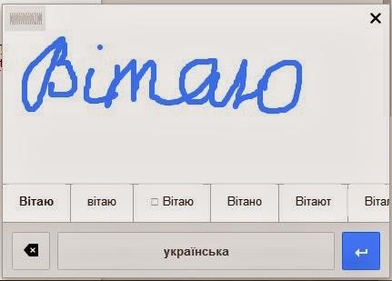 Рукописне введення тексту українською тепер доступне в Gmail та Google Docs