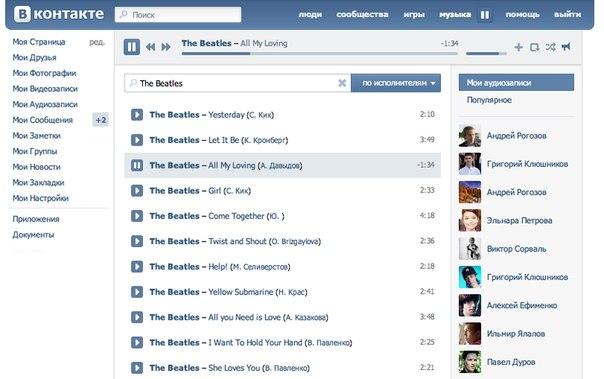 новий інтерфейс музики вконтакте