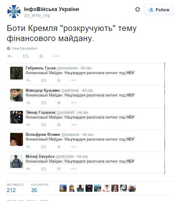 Боти Кремля розкручують тему фінансового Майдану