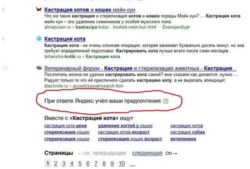 Яндекс персоналізує пошукову видачу