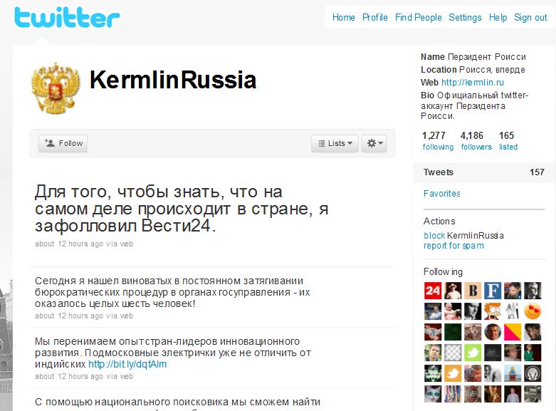 Несправжній твітер екаунт Мєдвєдєва швидко набирає популярність