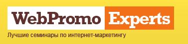 13 квітня: одноденний семінар з веб аналітики та юзабіліті від WebPromoExperts [Promo]