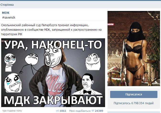 Суд в Росії заборонив MDK, одну з найпопулярніших груп ВКонтакте