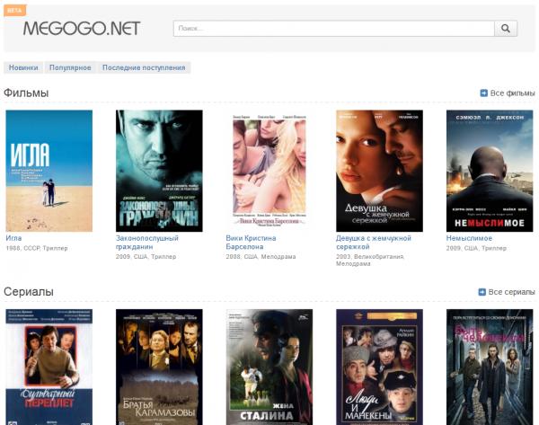 В Україні запустився онлайн кінотеатр Megogo.net