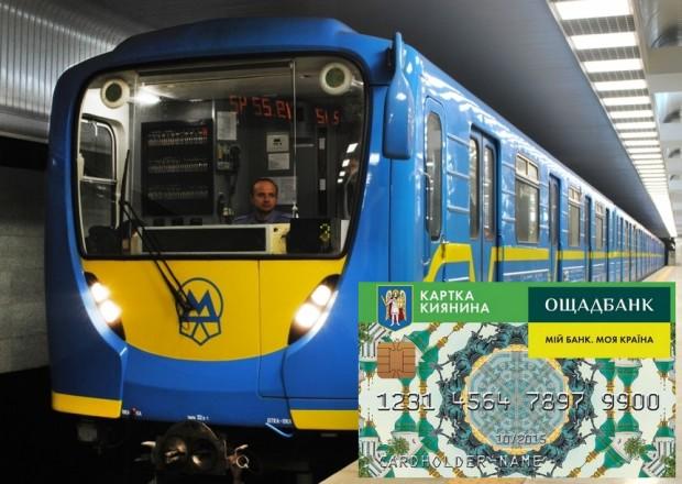 Проїзд в київському метро для всіх пільговиків буде доступний тільки через «Картку киянина»
