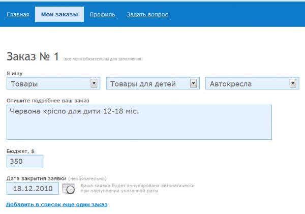 Nekogda.com: український сервіс покупок для зайнятих людей