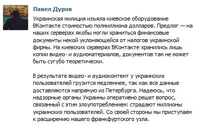 Дуров: в Україні вилучили частину серверів ВКонтакте для слідчих дій