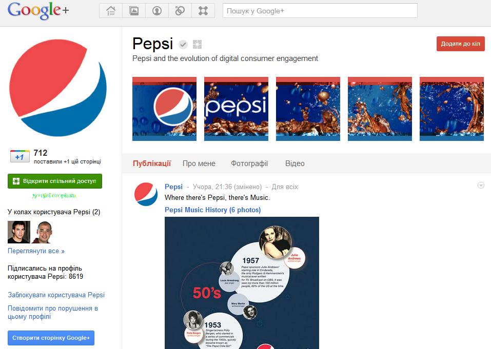 В Google+ тепер можна створювати сторінки