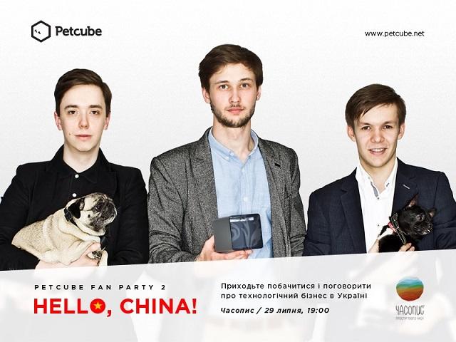 Команда українського стартапу Petcube переїжджає у Китай