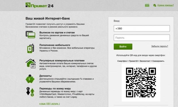 Здійснити вхід до Приват24 можна за допомогою QR коду
