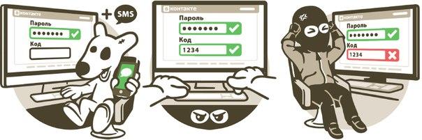 ВКонтакті запустив двохетапну авторизацію