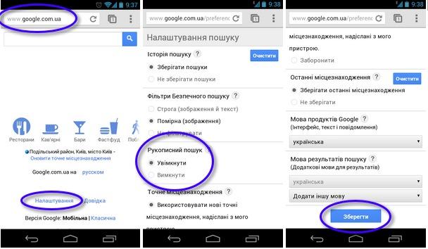 Рукописний пошук Google тепер доступний українською