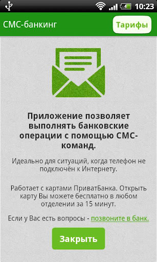 ПриватБанк запустив мобільний додаток «СМС банкинг»