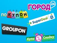 Skidochnik.com.ua збиратиме акції від групових сервісів на своєму сайті