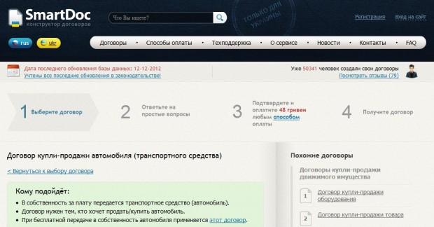В Україні зявився сервіс SmartDoc – онлайн конструктор договорів