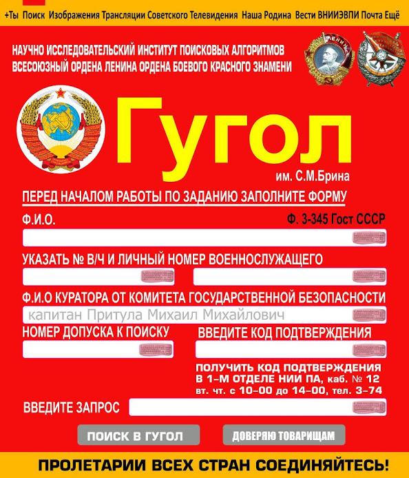 В Держдумі Росії пропонують націоналізувати Google