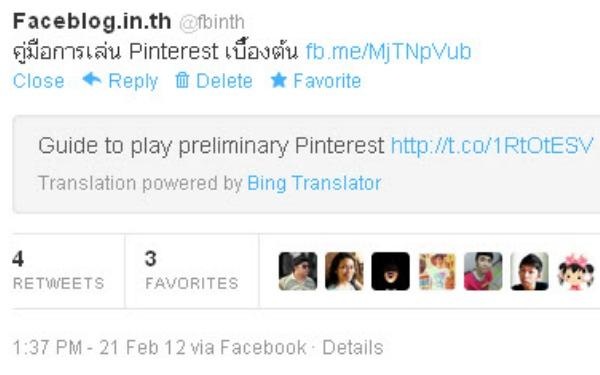 Twitter тестує автоматичний переклад