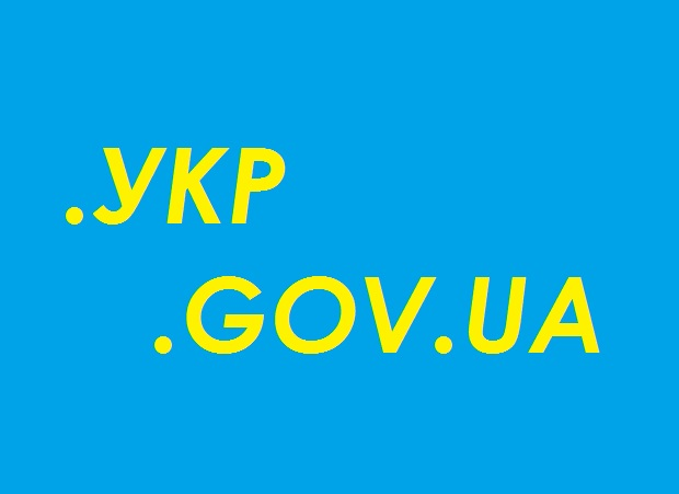 Уряд зобовязав держоргани використовувати електронну пошту виключно в доменних зонах .gov.ua та .укр