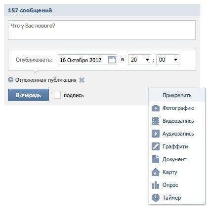 В соцмережі «ВКонтакте» можна встановлювати час публікації