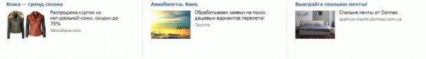ВКонтакті тестує власну контекстну рекламу на сайтах
