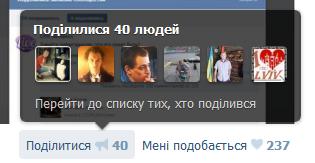 У ВКонтакте з'явилась кнопка «Поділитись»