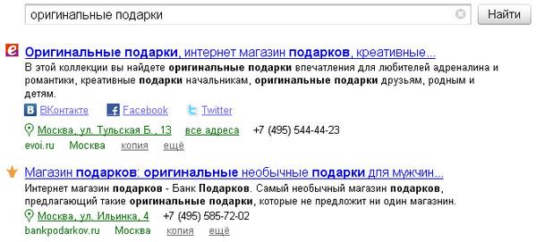 У видачі Яндекса з'явилися посилання на профілі компаній у соцмережах