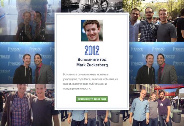 Користувачі Facebook можуть створити свої підсумки року