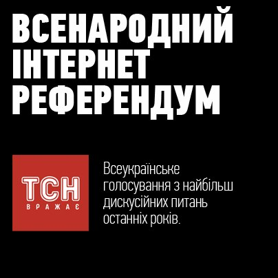 1+1 запустив інтернет референдум для українців