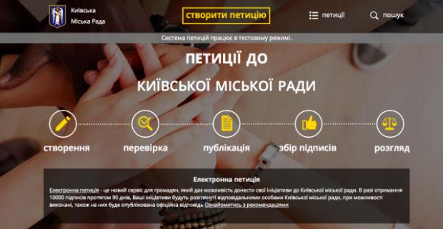 Київрада заборонила голосувати за петиції з російських доменів