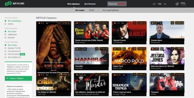 Українці створили сервіс, що дозволяє дивитись Netflix українською або російською