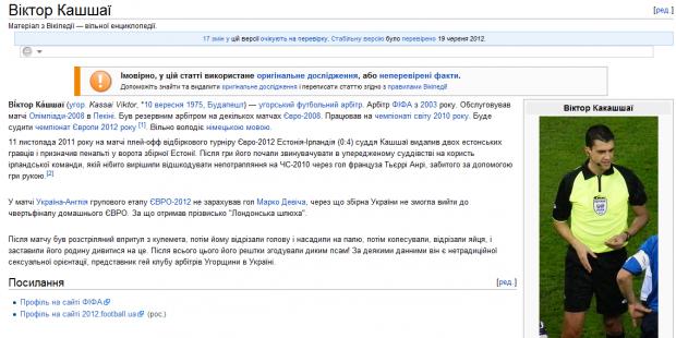 Українські фанати познущались над сторінкою горе судді на Вікіпедії (виправлено)