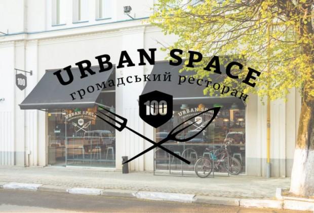 У Києві хочуть відкрити громадський ресторан Urban Space 500