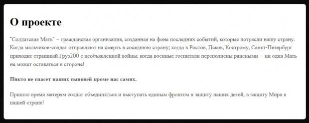 Запустився сайт для пошуку російських військових в Україні: MamaSoldata.org