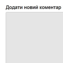 За ксенофобські коментарі в Україні можуть посадити
