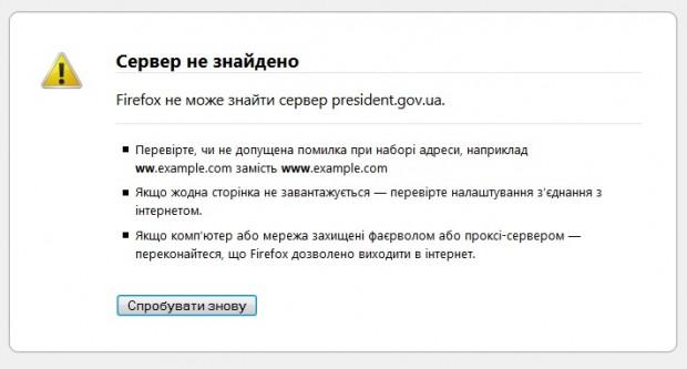 Сайт Президента ліг (оновлено)