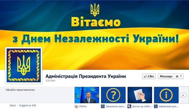 Адміністрація президента України відкрила представництво у Facebook