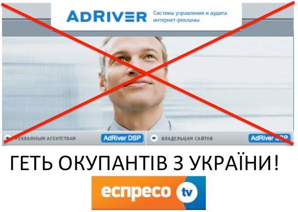 Espresso.tv закликало відмовитись від Яндекс.Метрики та Adriver через підтримку окупантів (оновлено)