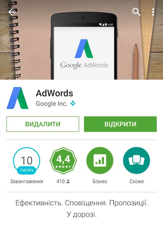 Вийшов мобільний додаток AdWords для Android