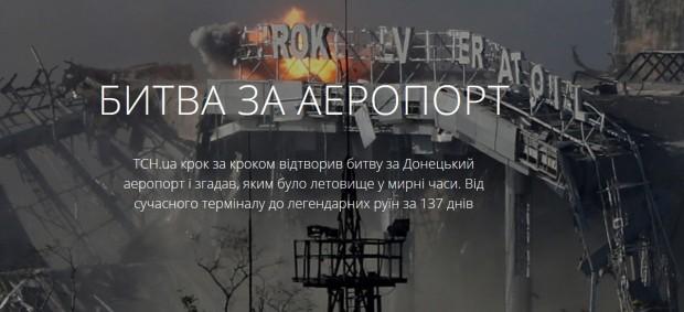 Спецпроект «Кіборги: 137 днів битви за Донецький аеропорт»