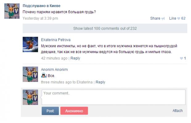Київський розробник створив додаток для анонімного коментування у ВКонтакті