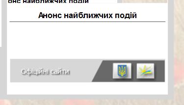 Ющенко відкрив свій передвиборчий сайт