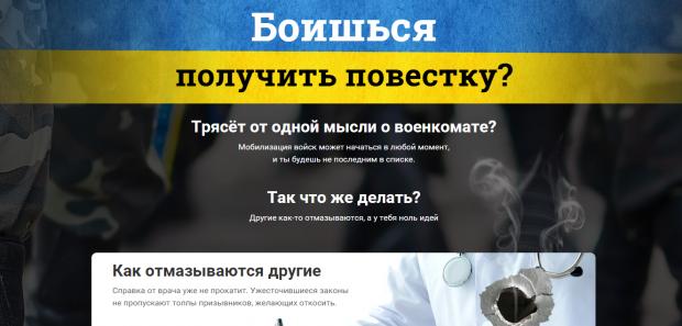 Сайт Анти мобілізації виявився російською фальшивкою