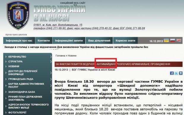 Міліція на своєму сайті вже офіційно називає Антимайданом мітинг Партії Регіонів на підтримку президента